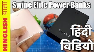 Hindi- Swipe Elite Power Banks Unboxing And Features Overview By Hignlish Wala
