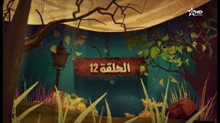 Dar El Ghezlane S1 - Ep 12 - دار الغزلان الموسم الأول الحلقة