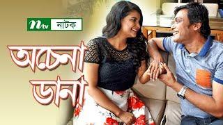 Achena Dana | অচেনা ডানা | Milon | Shabnam Faria | New Bangla Natok