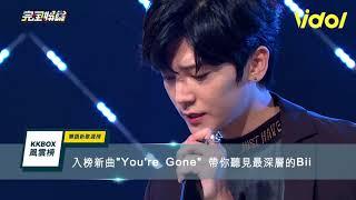 Bii畢書盡完娛現場演唱《You're Gone》
