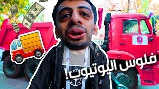اشترينا شاحنة بفلوس اليوتيوب !
