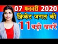 Latest Cricket News Today Live In Hindi.Get Breaking Cricket Sports News Headlines 7th February 2020
