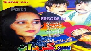 Pashto Comedy Old TV Drama SARGARDAN PART 01 EP 04 - Aalam Zaib Mujahid,Saeed Rehman Sheeno