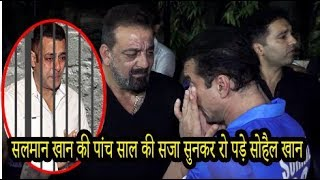 Emotional Sohail Khan & Sanjay Dutt Break Down After Salman Khan Gets 5 Years in Jail