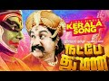 Kerala Song Teaser Ft Sivaji Ganesan Natpe Thunai Hari Editzz mp3