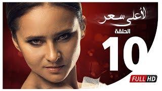 مسلسل لأعلى سعر HD - الحلقة العاشرة | Le Aa