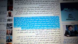 هل ساعدت ليفني بشار الأسد في قتل أخيه باسل  ؟ Tzipi Livni