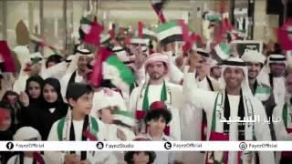 Fayez AlSaeed ft.Alawai - Emarati | فايز السعيد وعلاوي - إماراتي