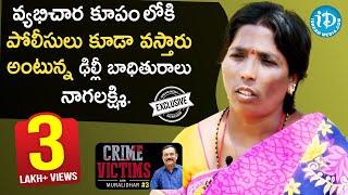 Delhi Victim Naga Lakshmi Exclusive Interview    Crime Victims With Muralidhar #3