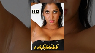 Tamil Cinema | Pathikichi பத்திகிச்சி | Glamour Movie (With English Subtitles)