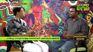 Riyas Narmakala As Morning Guest 24-05-18