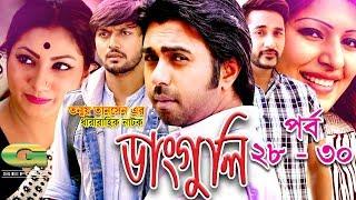 Drama Serial   Danguli    28 - 30   ft Apurba, Shajal, Arifin Shuvo, Tinni, Kona , Tanjika, Jyotika