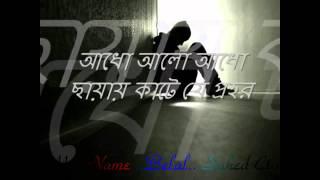 Bangla Now Song Dolil - Belal Khan Nancy..Sahed Ctg