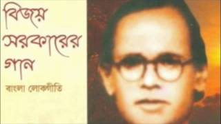 Sundor ei prithibi chhere chole jete hobe - Bijoy Sarkar