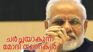 ചര്ച്ചയാകുന്ന മോദി നുണകള് I Modi speech mistakes in karnataka