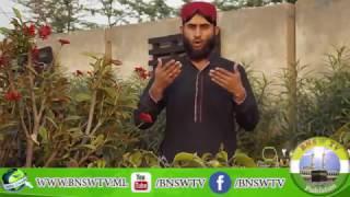 Dunya Ka A Musafir Manzil Tari Qabar Ha By Hafiz Muhammad Shahid | BNSW TV