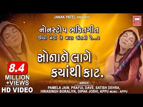 Xxx Mp4 સોના ને લાગે ક્યાંથી કાટ ભાગ ૨ Sona Ne Lage Kyanthi Kaat Part 2 Nonstop Bhajan Soormandir 3gp Sex