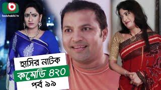 Dom Fatano Hashir Natok | Comedy 420 EP - 99 | Mir Sabbir, Ahona, Siddik, Chitrolekha Guho, Alvi
