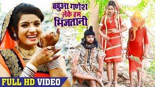 #VIDEO SONG - #बबुआ गणेश लेके हम भिंजतानी - #Sona Singh - #Bhojpuri Kanwar Song 2018