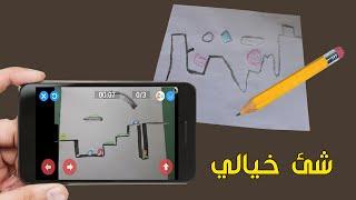 أرسم لعبة على ورقة عادية وحولها إلى لعبة حقيقية للأندرويد مع هذا التطبيق الخيالي | سيدهشك