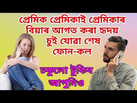 Xxx Mp4 Assamese Heart Touching Gf Bf Phone Call Painful Love Call 3gp Sex