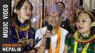 Ramailo Sajhama | New Nepali Tihar Song 2017/2074 | DM