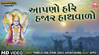 Aapno Hari Hazar Hathwalo Part-1 (Unchi Medi - 4)