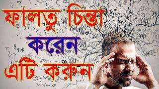 সবসময় খরাপ চিন্তা আসে, এটি করুন || how to control Negative Thoughts || Motivational Video in Bangla