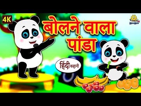 Xxx Mp4 बोलने वाला पांडा Hindi Kahaniya For Kids Stories For Kids Moral Stories For Kids Koo Koo TV 3gp Sex