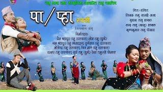 Ngala Maya - Gurug Film