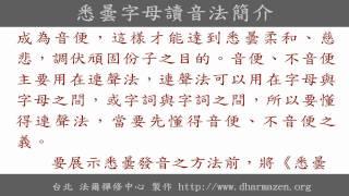 法爾禪修中心_SA000-  悉曇Siddham字母讀音法簡介