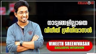 നാട്യങ്ങളില്ലാതെ വിനീത് ശ്രീനിവാസൻ | Vineeth Sreenivasan | Vineeth Sreenivasan Exclusive Interview
