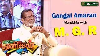 Gangai Amaran Friendship With M.G.R   PuthuyugamTV