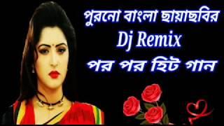 Old Bengali DJ Remix Songs    পুরনো বাংলা সিনেমার ডি.জে গান    nonstop hitz