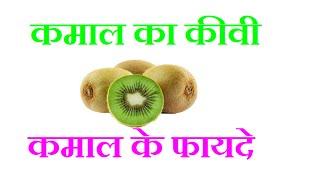 कीवी फल के फायदे और गुण | Kiwi Fruit Ke Fayde | Amazing Kiwi Fruit Health Benefits