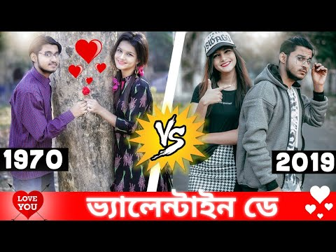 Xxx Mp4 Valentine S Day Then Vs Now ❤️ Latest Bengali Comedy Crazy Bangali ARG 3gp Sex