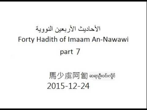2015/12/19 馬少虞阿訇(Saya U Win Hlaing)Forty Hadith of Imaam An Nawawi part 7