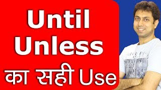 Until, Unless का Use   Use of Until and Unless Conjunctions   Learn English Grammar in Hindi   Awal