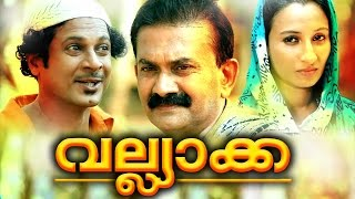 വല്യാക്ക || Malayalam Home Cinema | Malayalam Teli Film 2016