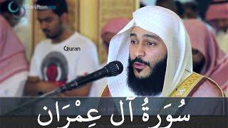 سورة آل عمران عبد الرحمن العوسي تلاوة خاشعة - Abd rahman al ossi Sourate ali imran