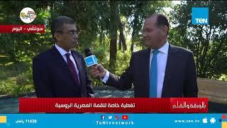 ياسر رزق: لم نشهد من قبل حفاوة استقبال رئيس أجنبي في روسيا مثل حفاوة استقبال السيسي
