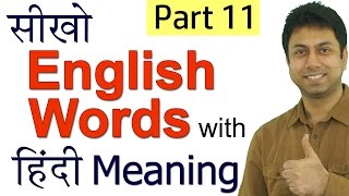 सीखो English Words with Meaning in Hindi | Part 11 Of Daily Use Vocabulary Practice | Awal