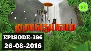Kuladheivam SUN TV Episode - 396(26-08-16)