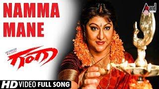 Ganga |Namma mane (Chukki Chukki )| Kannada Video Song  Malashri,Pavithra Lokesh ,| Pavithra Lokesh