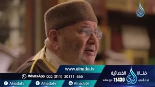 اعرف من هو الله  - الدكتور محمد راتب النابلسي