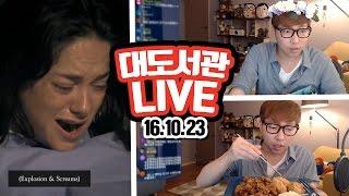 대도서관 LIVE] 더 벙커 게임 방송 / 선물까기 방송 2탄 10/23(일) (buzzbean11)