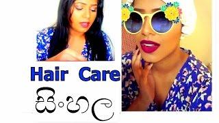 සිංහල How to prevent Hair Loss in Sinhala Sri Lanka - Donie Sun NEW