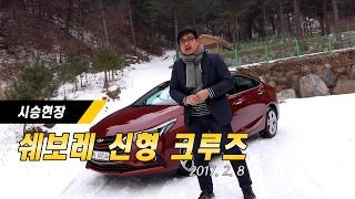 [카미디어] 쉐보레 신형 크루즈 시승 현장