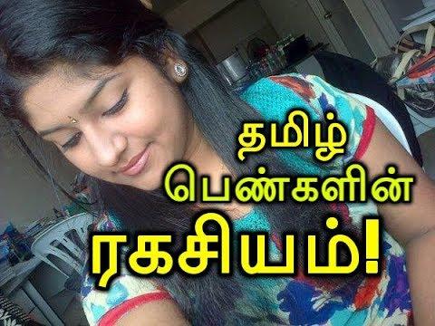 தமிழ் பெண்களின் ரகசியம்! Tamil penkalin ragasiyam