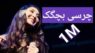 "آهنگ جدید الهه سرور "" چرسی بچگک"" New song ""Charsi Bachagak"" Elaha Soroor"